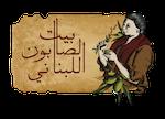 Bayt Al Saboun Alloubnani logo
