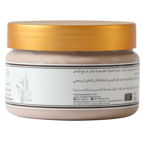 0124-Body-Butter-Al-Sharq-Princess-Front